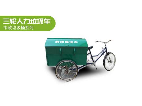 三轮人力垃圾车
