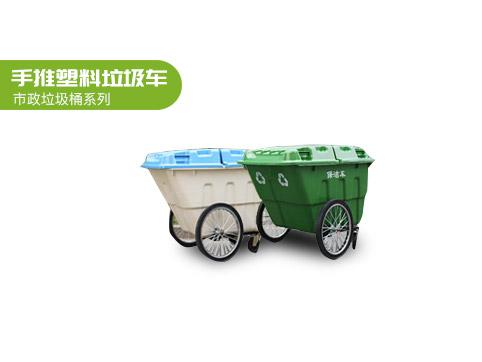手推塑料垃圾车