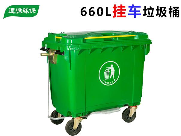 TY-660L 660升塑料垃圾桶