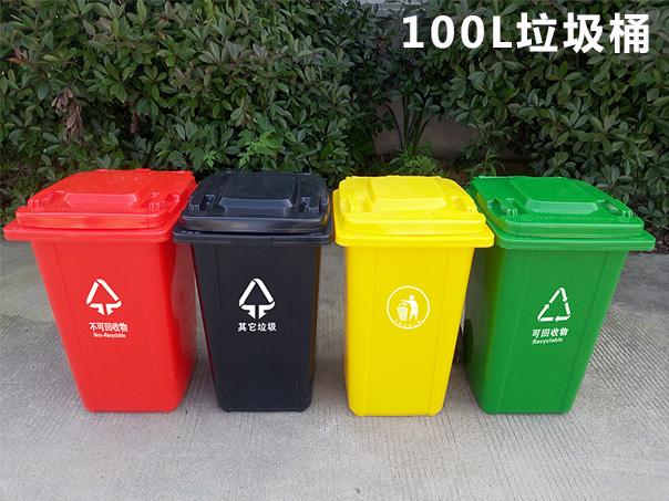 100L垃圾桶.jpg